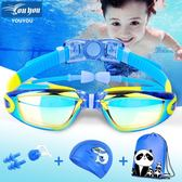 兒童泳鏡大框高清防水防霧游泳眼鏡男童連身耳塞游泳鏡女套裝  晴光小語