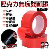 壓克力透明雙面膠帶 1cm 10mm 雙面膠 膠帶 無痕貼 黏性膠條 強力無痕雙面膠帶【歐妮小舖】