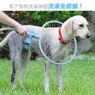 《限宅配》狗狗洗澡神器