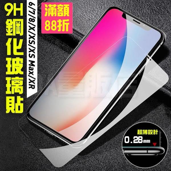 iPhone 玻璃保護貼 9H鋼化 玻璃貼 6 7 8 plus Xs Max XR i6 i7 i8 保護貼 保護膜