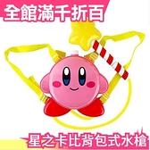 【星之卡比】日本原裝 DOSHISHA 星之卡比 背包式水槍 玩具 附水箱 水鐵砲 噴水槍 夏天 小福部屋】