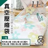 「指定超商299免運」11件組真空壓縮袋 收納 衣物 旅行 居家 省空間 防潮[品WAY+]【F0438】