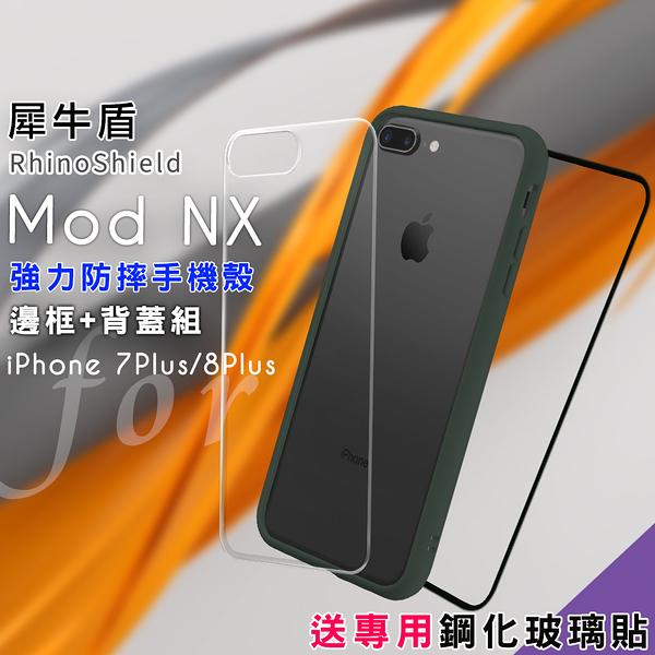 RhinoShield 犀牛盾 Mod NX 強力防摔邊框+背蓋手機殼 for iphone 8 plus/7 plus/8+/7+ -泥灰 送專用鋼化玻璃貼
