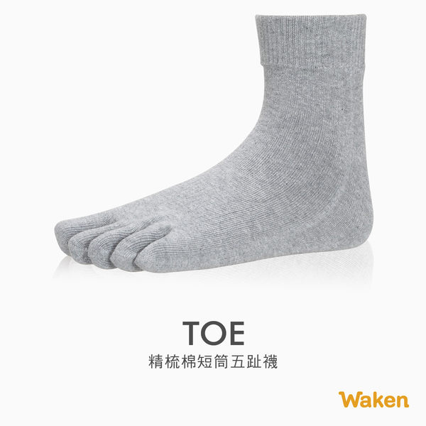 Waken  精梳棉純色短筒五趾襪 / 淺灰 / 男女款