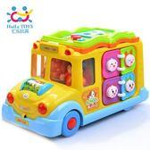 *粉粉寶貝玩具*兒童益智早教~HUILE匯樂智育巴士~校園巴士電動萬向燈光音樂學習車