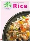 二手書博民逛書店 《米食 : 家常篇 = Rice : Chinese home-cooking》 R2Y ISBN:0941676366│Lin