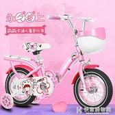 永久兒童自行車女孩童車寶寶單車2-4歲男孩小孩摺疊車腳踏車3-6-7 NMS快意購物網