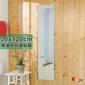 裸鏡 穿衣鏡 Buyjm 無框斜邊加長版壁貼鏡/裸鏡30x120cm 穿衣鏡 壁鏡 G-FY-MR3125