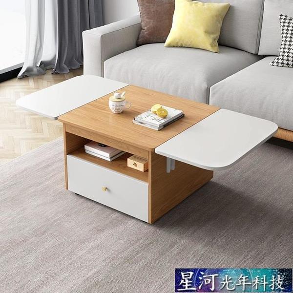 茶几 折疊茶幾餐桌兩用現代簡約小戶型客廳家具北歐家用多功能移動茶桌 DF星河光年