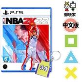 預購 PS5 NBA 2K22 中文版 一般版 9/10發售 送籃球鑰匙圈