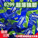 康登(促銷) 蕾雅Ria 0299超薄保...