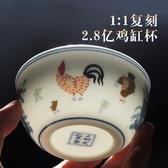 泡茶杯 斗彩雞缸杯茶杯景德鎮盞杯單個陶瓷純手工大明成化仿古玩功夫茶具 曼慕衣櫃