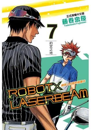ROBOT×LASERBEAM機器人的雷射高爾夫  07完