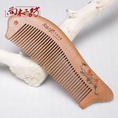 美髮梳-天然桃木梳子整木彩繪禮物梳防靜電防脫發頭梳按摩梳