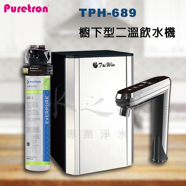 普立創 TPH-689櫥下型觸控式二溫飲水機+4HL淨水器&3M SQC兩道前置系統【水之緣】