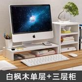熒幕架 電腦顯示器增高架辦公臺式桌面底座支架桌上鍵盤收納架墊高置物架【八折搶】