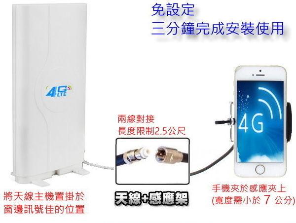 4G LTE iphone 5 5s 6 6s 亞太電信台灣大台灣之星中華電信網路卡網卡手機收訊號行動電話天線-非強波器