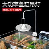 LED魚缸吊燈夾燈水草熱帶魚烏龜缸夾燈小魚缸18W色燈純鋁制