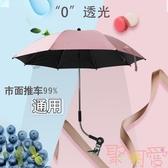 嬰兒童車通用遮陽傘手推車防紫外線防曬萬向雨傘【聚可愛】