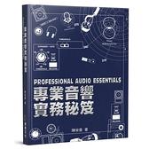 【小叮噹的店】952570 音樂工作室系列.專業音響實務秘笈