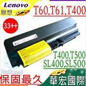 LENOVO 電池(9芯)-聯想 Thinkpad R61,R61i,T61,T400,R400,R500,SL400,41U3196,41U3197,41U3198(14吋專用)