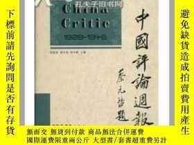二手書博民逛書店中國評論週報(The罕見China Critic 全24冊)19