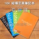 【珍昕】台灣製 16K縱橫定頁筆記本 顏色隨機出貨(長約26cmx寬約18.5cm)記事本/筆記本/留言本