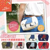 日本mis zapatos B-6544 長裙女孩 2WAY手提肩背兩用包 特價出清