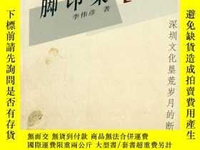 二手書博民逛書店腳印集罕見簽名贈姚欣有印章 Y12980 李偉彥 中國青年出版社