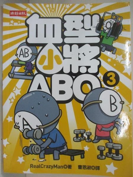 【書寶二手書T6/繪本_B35】血型小將ABO 3_樸東宣