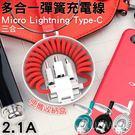 蘋果lighting 安卓micro Type-C 2.1A充電線 方便的迷你收納盒 外出使用方便