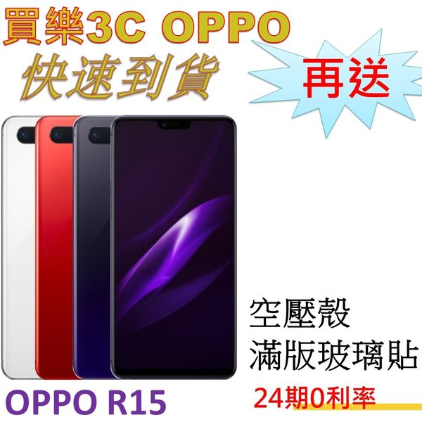 現貨 OPPO R15 雙卡手機 128G,送 空壓殼+滿版玻璃保護貼,24期0利率,神腦代理