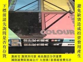 二手書博民逛書店設計配色圖典罕見粉彩系 黑白系5919 Dale Russell