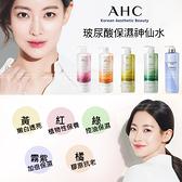 【2wenty6ix】正韓 AHC玻尿酸保濕神仙水1000ml (紅/橘/黃/綠/霧白)