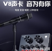 V8聲卡套裝手機喊麥通用快手臺式機電腦變聲器主播電容麥克風直播設備全套蘋果 【帝一3C旗艦】