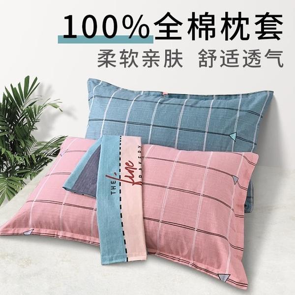 枕頭套 一對裝全棉枕套棉質枕頭套雙人單人學生宿舍枕芯套大碼粗布【快速出貨】
