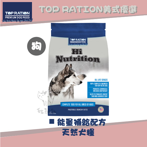 TOP RATION美式優選[能量補給配方天然犬糧,18kg,台灣製]