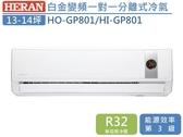 ↙0利率↙ HERAN禾聯*約13-14坪 R32 變頻一對一分離式冷氣 HO-GP801/HI-GP801原廠保固【南霸天電器百貨】