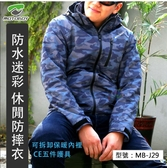 【MotoBoy】防水迷彩款 可單穿保暖內裡 CE五件護具 防摔衣 防摔外套 重機/機車騎士休閒夾克 MB-J29