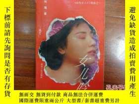 二手書博民逛書店罕見《女兒吟》1995年5月《血性女人》三部曲之一Y135958