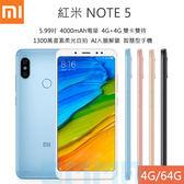 【送玻保】現貨 Xiaomi 紅米 Note 5 5.99吋 4G/64G 4000mAh 1300萬畫素 柔光自拍 人臉解鎖 智慧型手機