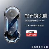 紅米K40游戲增強版鏡頭膜Redmi K40Gaming后攝像頭防刮鋼化玻璃防爆膜后 創意家居