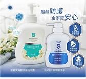 台鹽SUPER防護乾洗手500ml家庭用/公司用【台鹽生技】