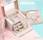 女兒嫁妝 首飾盒公主歐式韓版套裝組合手飾品戒指耳環收納盒結婚禮物 FF4595【美好時光】