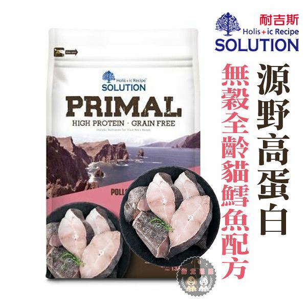 台北汪汪 耐吉斯源野高蛋白系列 無穀全齡貓鱈魚配方15磅