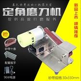打磨機 暮色微型小型迷你電動砂帶機DIY拋光機打磨機定角磨刀開刃機臺式 現貨快出