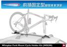 ||MyRack|| WHISPBAR 前插固定型腳踏車車頂架 WB200 安裝最快速∥都樂THULE 591 561可參考