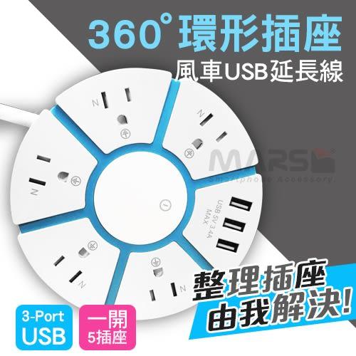 【marsfun火星樂】 風車USB延長線 KH-360 KH-1536U 3.4A 360度 電流保護 安規 6尺電源線 15A