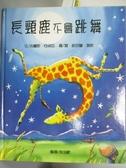 【書寶二手書T1/少年童書_WDZ】長頸鹿不會跳舞_吉爾斯.安卓亞