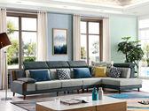拉姆斯L型布沙發-尺寸布色可訂製【歐德斯沙發】